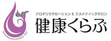宮崎県延岡市 もみほぐし、アロマリラクゼーション&エステサロン 健康くらぶ