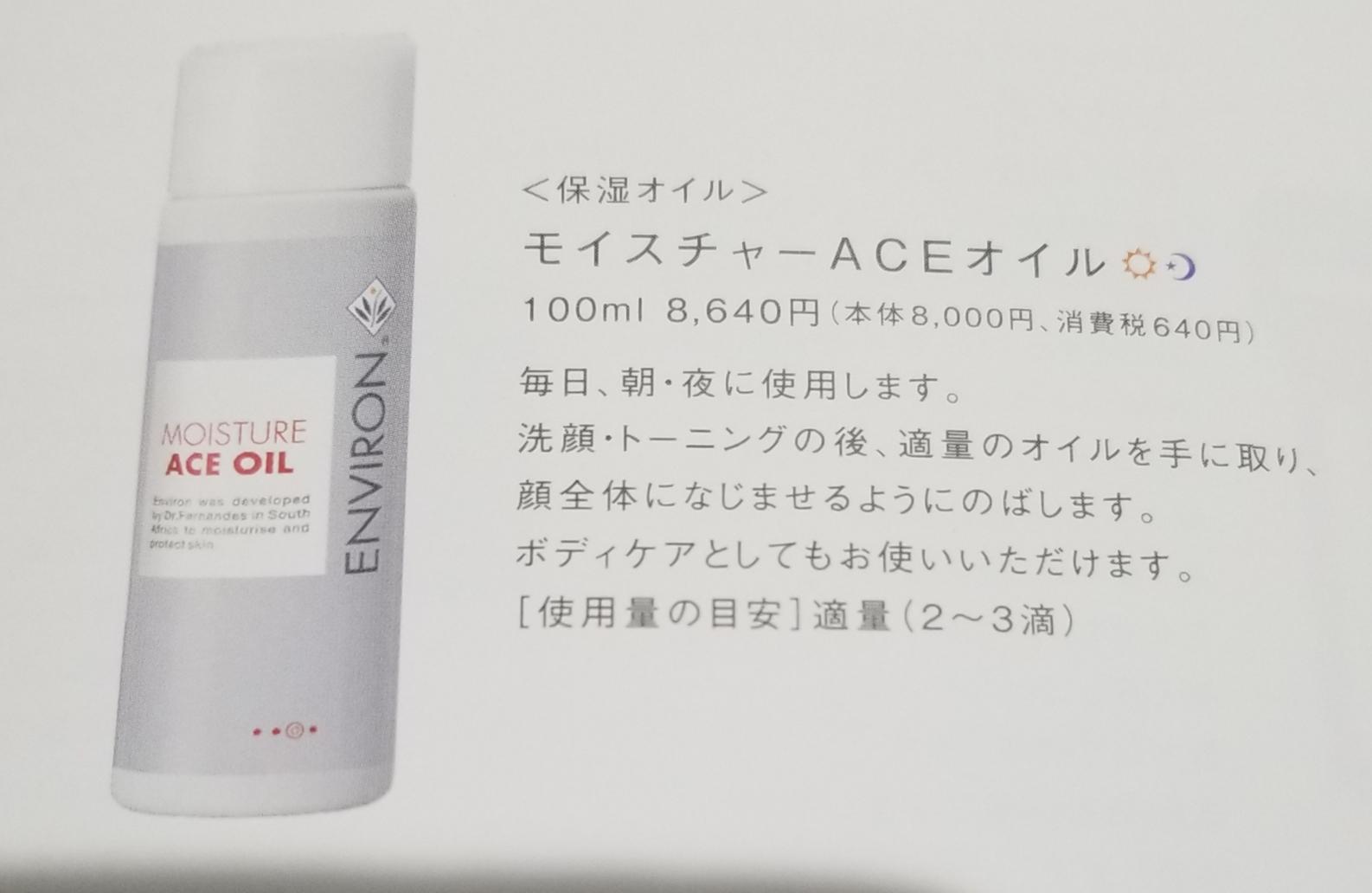 Ace オイル エンビロン
